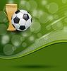 Футбольная открытка с мячом и призом