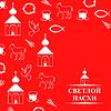 Glückliche orthodoxe Ostern-Grußkarte auf Rot