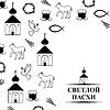 Glückliche orthodoxe Ostern Grußkarte