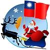 Merry Christmas, Taiwan!