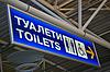 Blaue WC (WC) Zeichen, gesunde Umwelt | Stock Foto