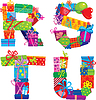 RSTU - Английский алфавит - буквы из подарков | Векторный клипарт
