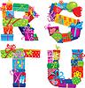 RSTU - 영어 알파벳 - 문자는 선물로 만들어집니다 | Stock Vector Graphics