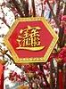 중국 새 해 장식 | Stock Foto