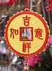 중국 새 해 디자인 | Stock Foto