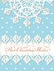크리스마스 종이 접기 눈송이 배경 | Stock Vector Graphics