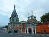 ID 3586047 | The Church of St. George Ieokesariyskogo | Foto stockowe wysokiej rozdzielczości | KLIPARTO