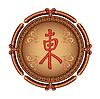 Japanischen dekorativen Rahmen mit Drachen und Symbol