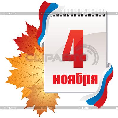 4 ноября в российской федерации отмечают праздник день народного единства