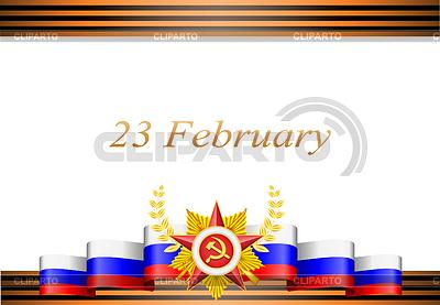 Картинки связанные 23 февраля