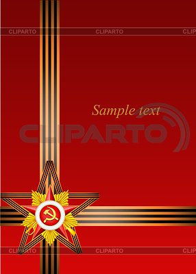Grusskarte gewidmet 23. Februar | Stock Vektorgrafik |ID 3551318