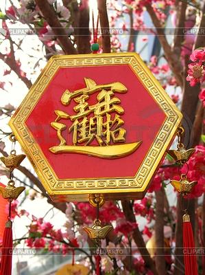 Chinese New Year Ornament | Foto mit hoher Auflösung |ID 3401868