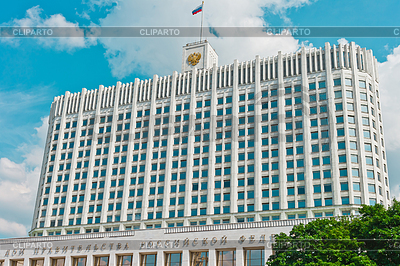 Dom z rządem rosyjskim w Moskwie | Foto stockowe wysokiej rozdzielczości |ID 3468037